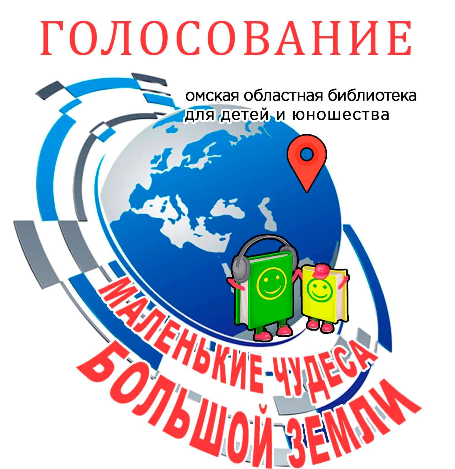 Любимый уголок Омска